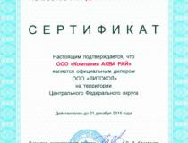 1427196973_sertifikat-dil