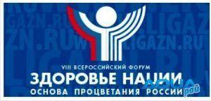 «ЗДОРОВЬЕ НАЦИИ – ОСНОВА ПРОЦВЕТАНИЯ РОССИИ»