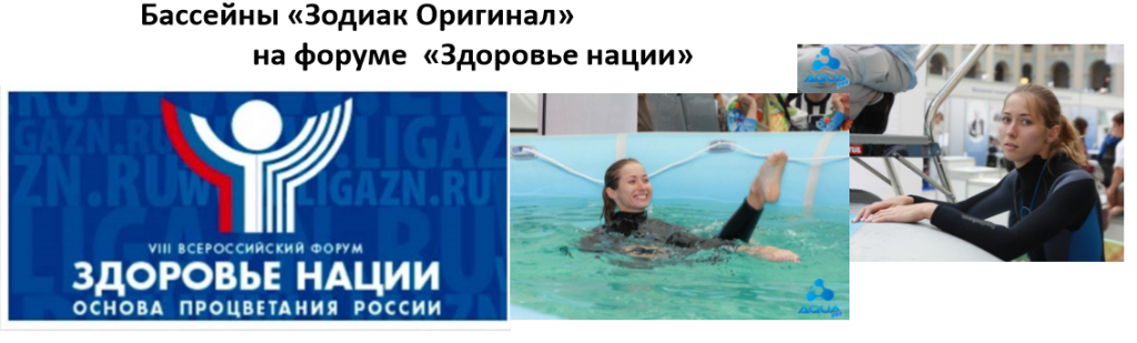"Бассейны ""Зодиак Оригинал"""