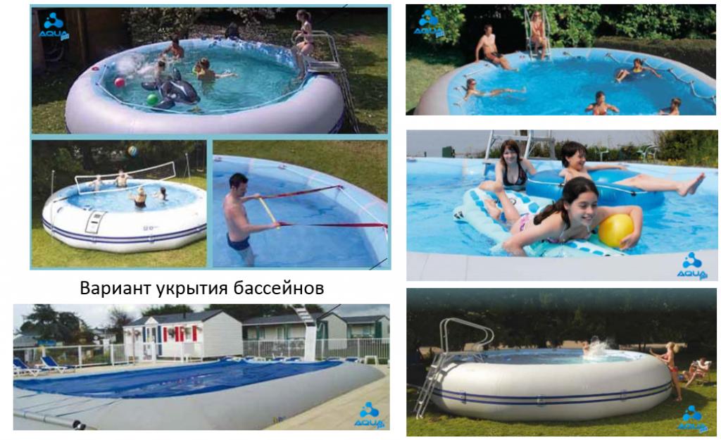 Вариант укрытия бассейнов